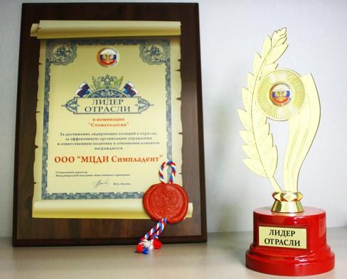 Центр имплантологии SIMPLADENT – получил звание «Лидер отрасли» за внедрение инновационных методик лечения.