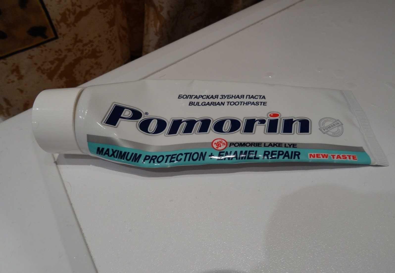 Зубная паста Pomorin Maximum Protection