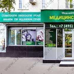 Медлайн сервис медицинская книжка Справка 082 у Широкая улица