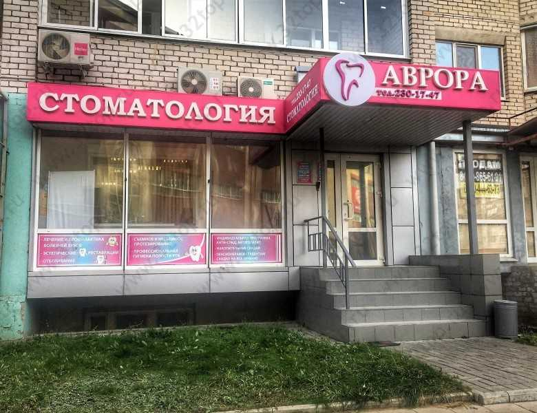 Центр современной стоматологии воронеж московский проспект