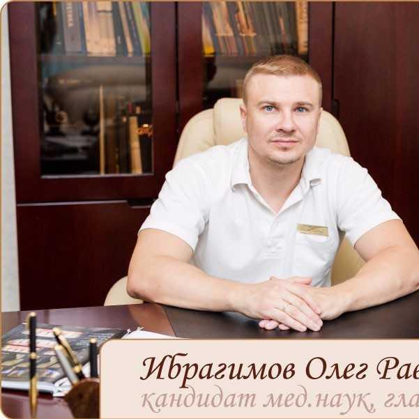 Ибрагимов Олег Равкатович - фотография