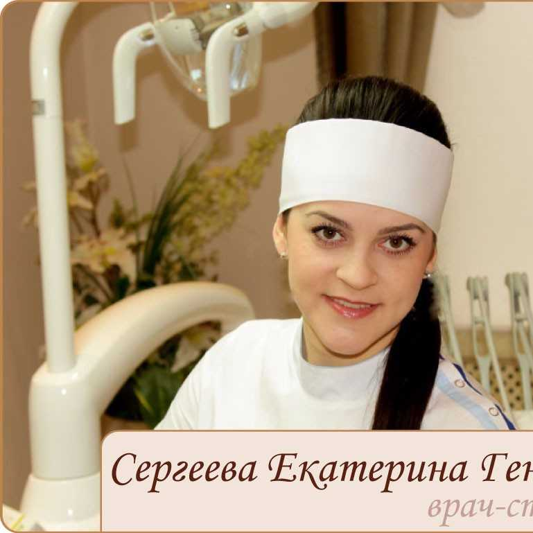 Сергеева Екатерина Геннадиевна - фотография