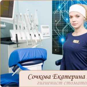 Сочкова Екатерина Игоревна - фотография