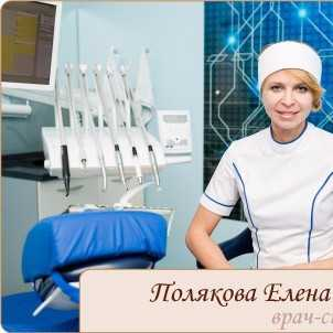 Полякова Елена Юрьевна - фотография