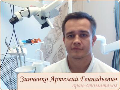 Зинченко Артемий Геннадьевич - фотография