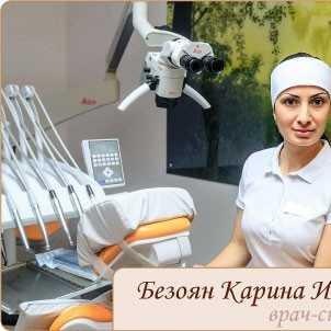 Безоян Карина Иосифовна - фотография