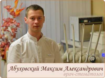 Абуховский Максим Александрович - фотография