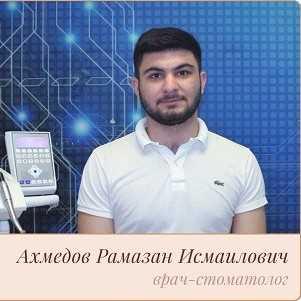 Ахмедов Рамазан Исмаилович - фотография