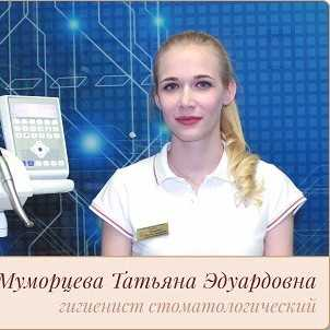 Муморцева Татьяна Эдуардовна - фотография