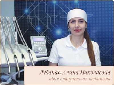 Луданая Алина Николаевна - фотография