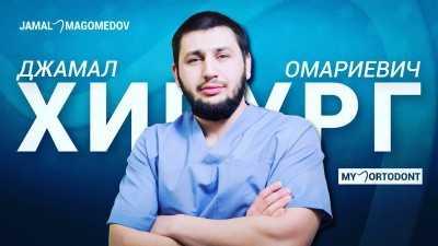 Магомедов Джамал Омариевич - фотография