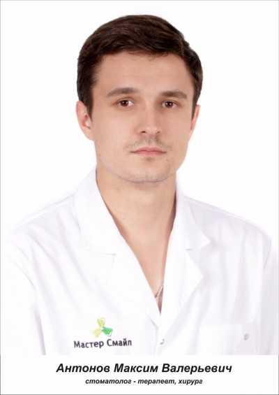 Антонов Максим Валерьевич - фотография