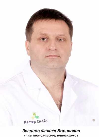Логинов Феликс Борисович - фотография