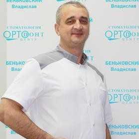 Беньковский Владислав Вячеславович - фотография