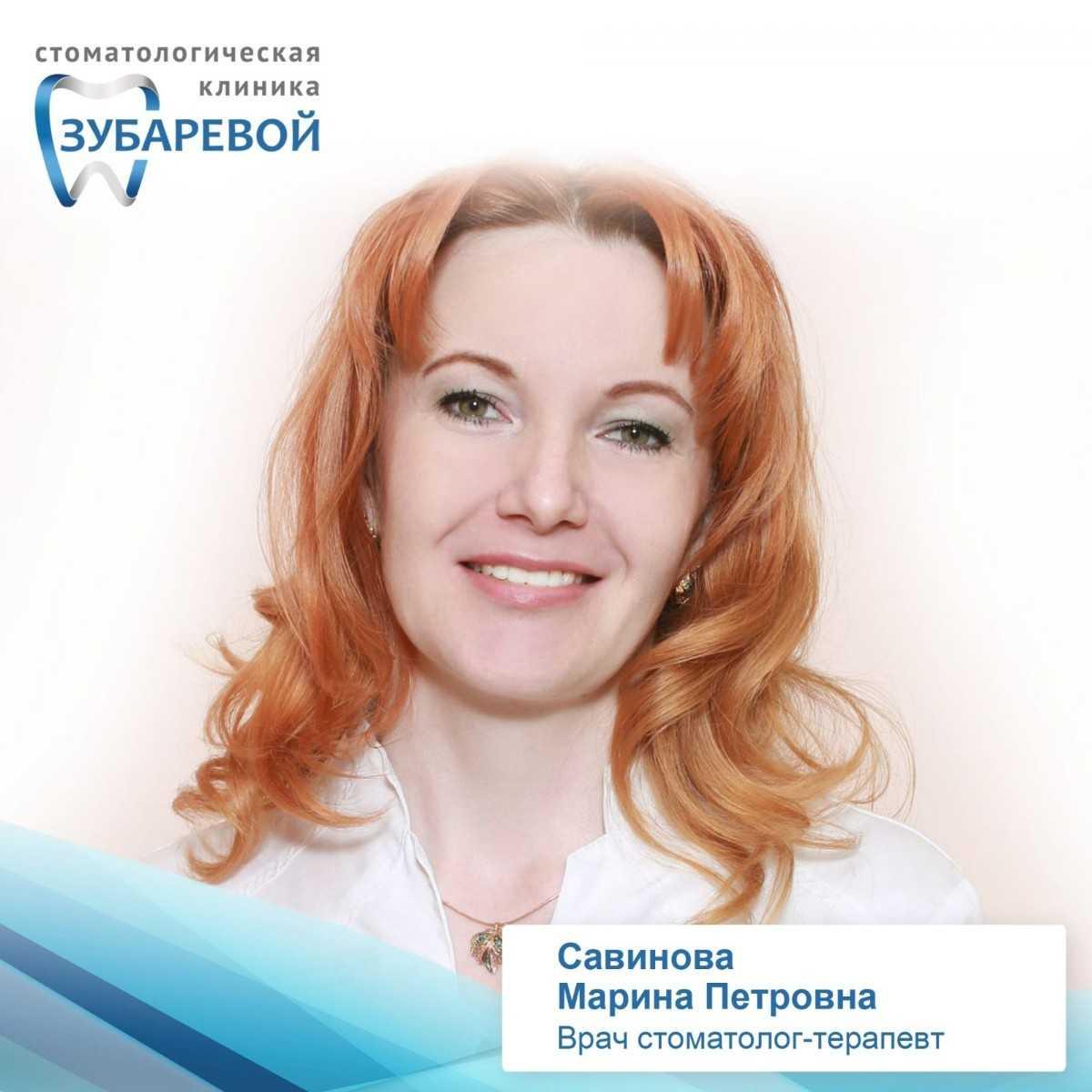 Савинова Марина Петровна - фотография