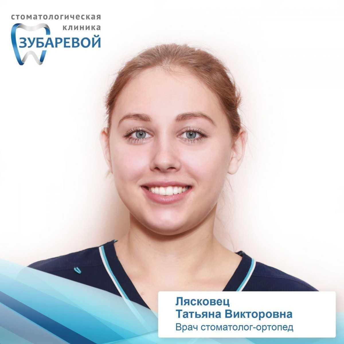 Лясковец Татьяна Викторовна - фотография