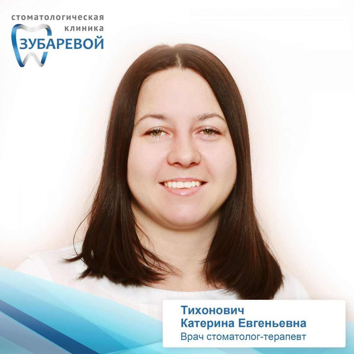 Тихонович Катерина Евгеньевна - фотография