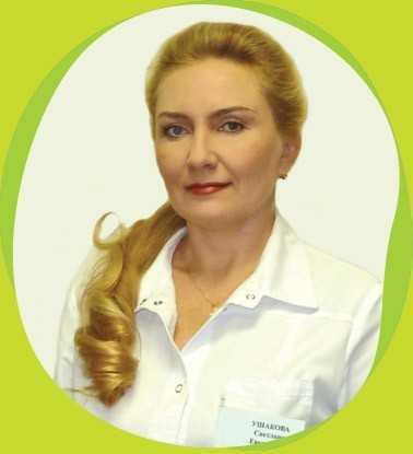 Ушакова Светлана Евгеньевна - фотография