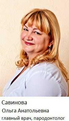 Савинова Ольга Анатольевна - фотография