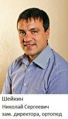 Шейкин Николай Сергеевич - фотография